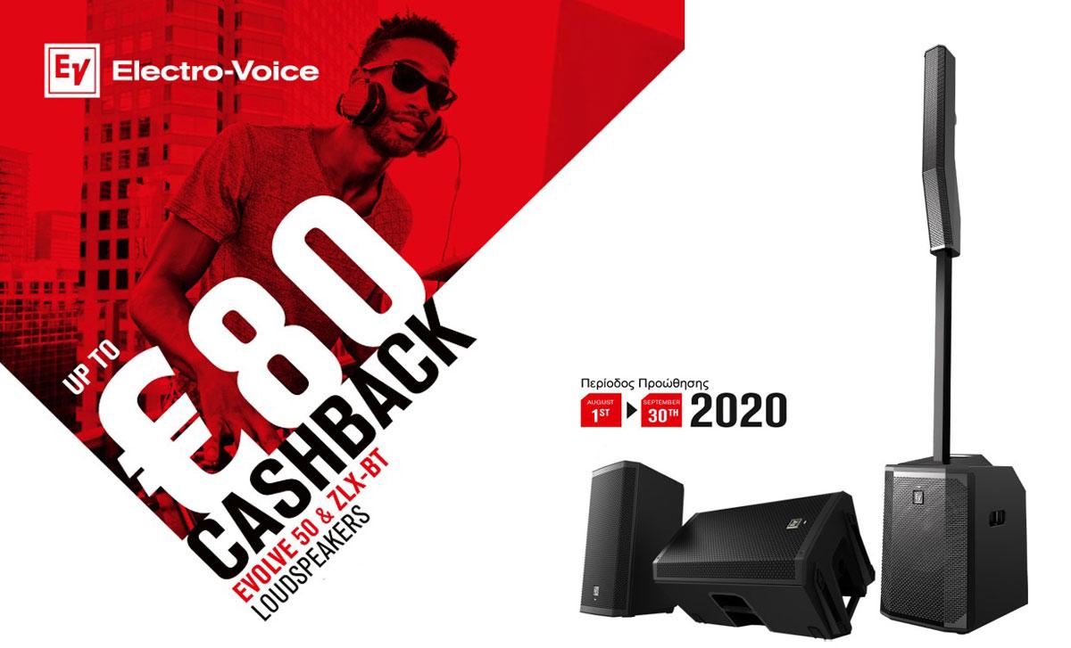 Καλοκαιρινό Cashback από την Electro Voice!