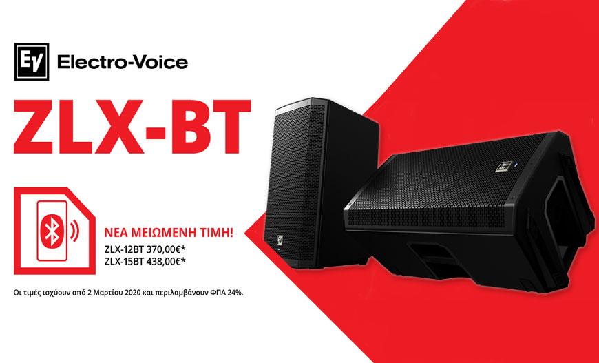 Νέα, μειωμένη τιμή στα Bluetooth ηχεία ZLX της Electro Voice